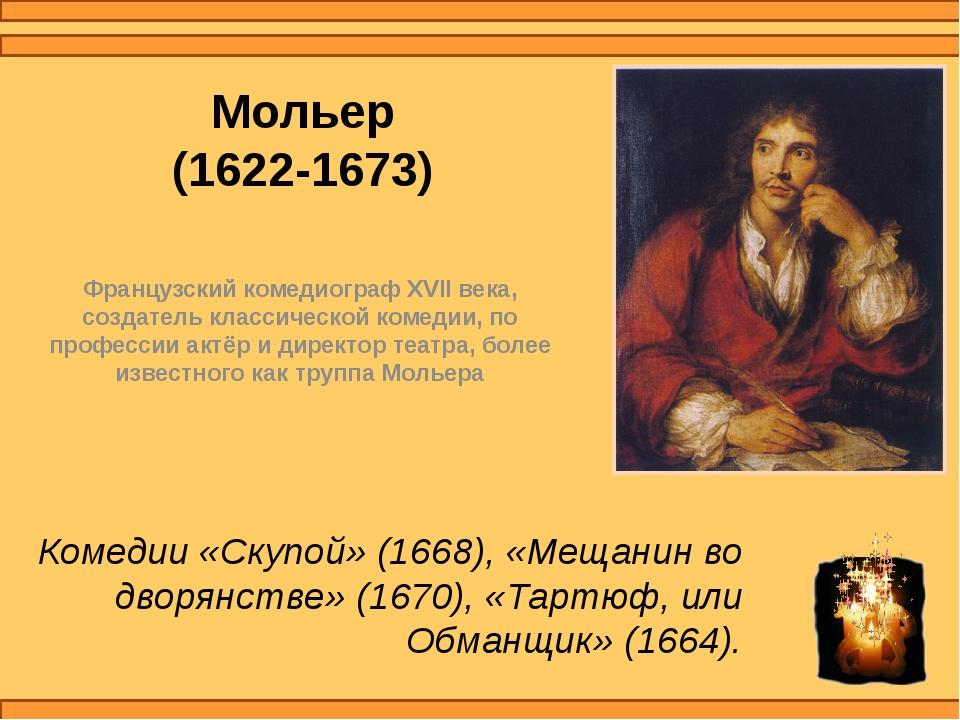 Мольер (1622-1673) Французский комедиограф XVII века, создатель классической...
