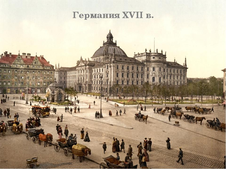 Германия XVII в.