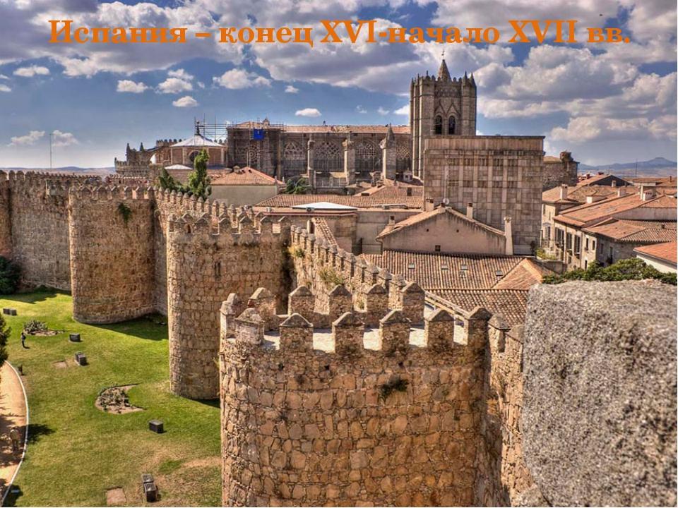 Испания – конец XVI-начало XVII вв.