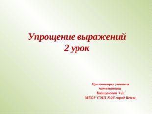 Упрощение выражений 2 урок Презентация учителя математики Коршуновой З.В. МБО