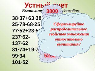 Вычислите удобным способом Устный счет 38∙37+63∙38 25∙78-68∙25 77∙52+23∙52 23