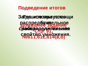 Подведение итогов Где используется распределительное свойство умножения Запиш