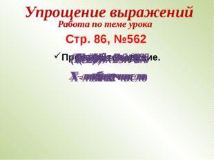 Прочитайте задание. Упрощение выражений Работа по теме урока Стр. 86, №562 3(