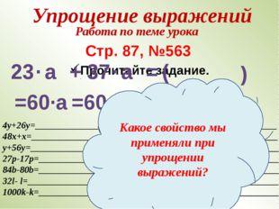 Прочитайте задание. Упрощение выражений Работа по теме урока Стр. 87, №563 23