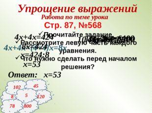 Прочитайте задание. Рассмотрите левую часть каждого уравнения. Что нужно сдел