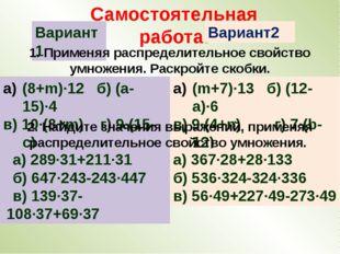 Самостоятельная работа. (8+m)∙12 б) (a-15)∙4 в) 10∙(8+m) г) 9∙(15-c) (m+7)∙13