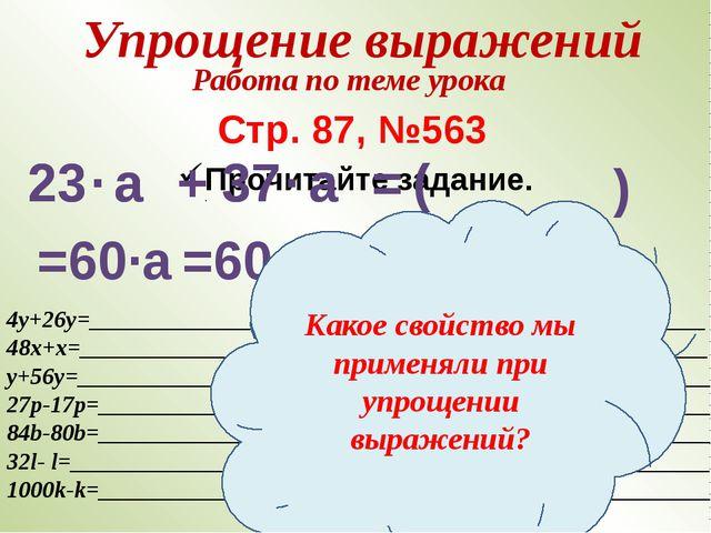 Прочитайте задание. Упрощение выражений Работа по теме урока Стр. 87, №563 23...
