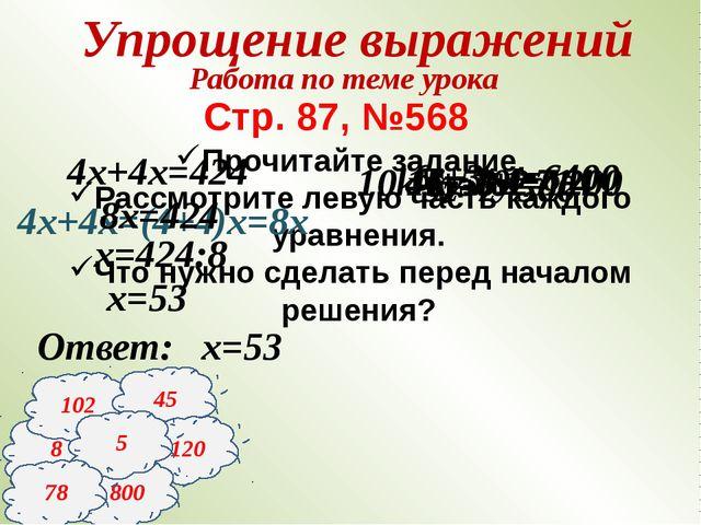 Прочитайте задание. Рассмотрите левую часть каждого уравнения. Что нужно сдел...