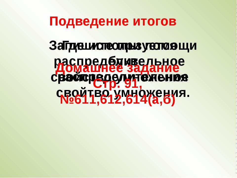 Подведение итогов Где используется распределительное свойство умножения Запиш...