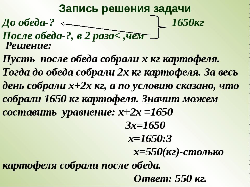 Запись решения задачи До обеда-? 1650кг После обеда-?, в 2 раза< ,чем Решение...