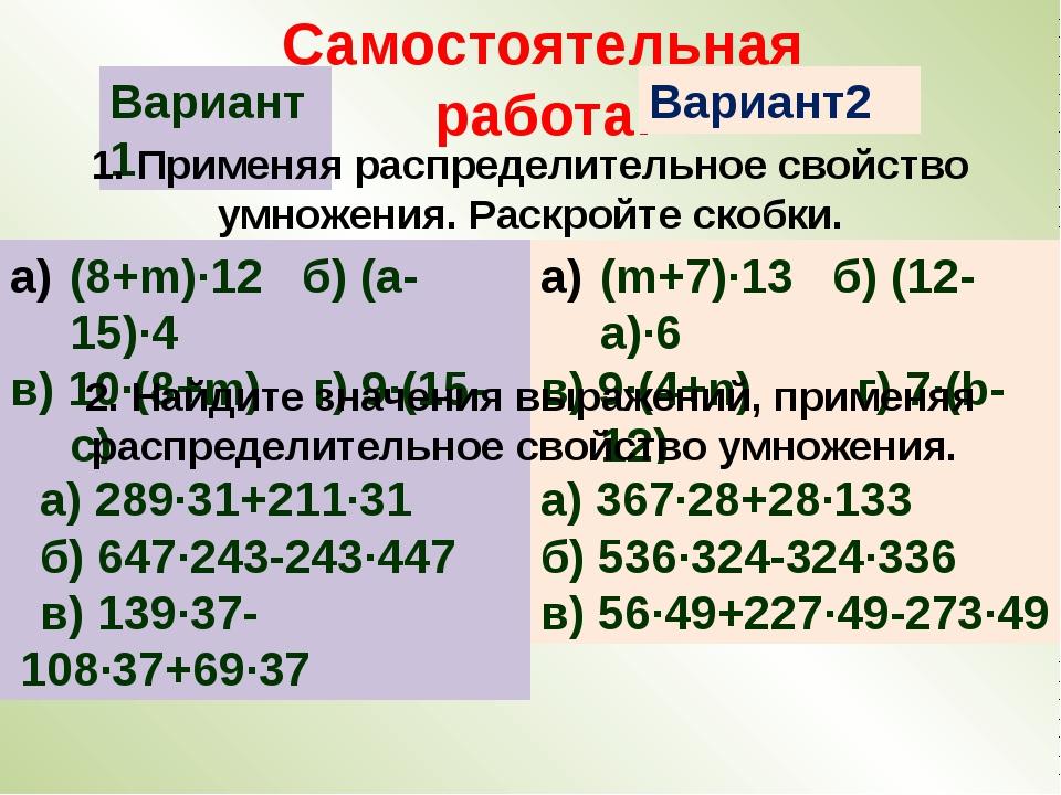 Самостоятельная работа. (8+m)∙12 б) (a-15)∙4 в) 10∙(8+m) г) 9∙(15-c) (m+7)∙13...