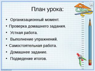 План урока: Организационный момент. Проверка домашнего задания. Устная работа