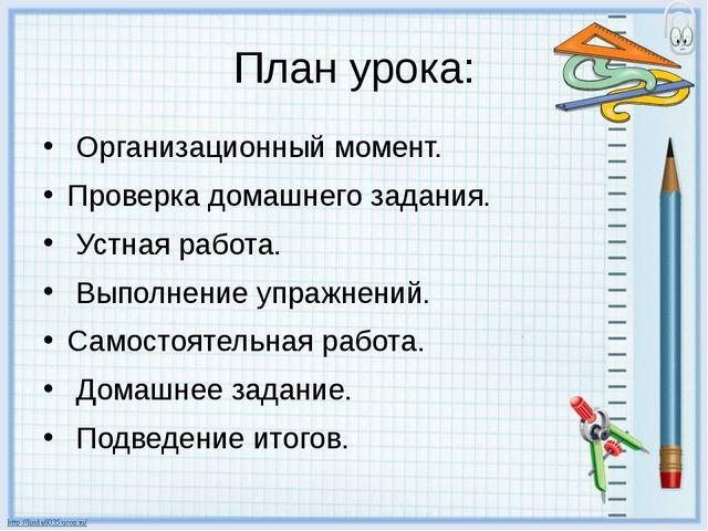План урока: Организационный момент. Проверка домашнего задания. Устная работа...
