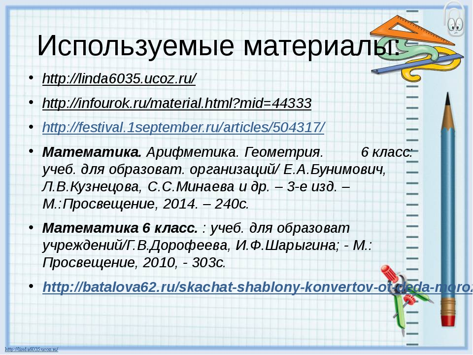 Используемые материалы: http://linda6035.ucoz.ru/ http://infourok.ru/material...