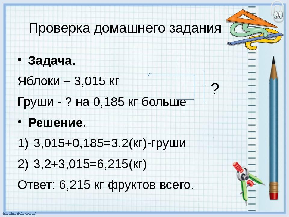 Задача. Яблоки – 3,015 кг Груши - ? на 0,185 кг больше Решение. 3,015+0,185=3...