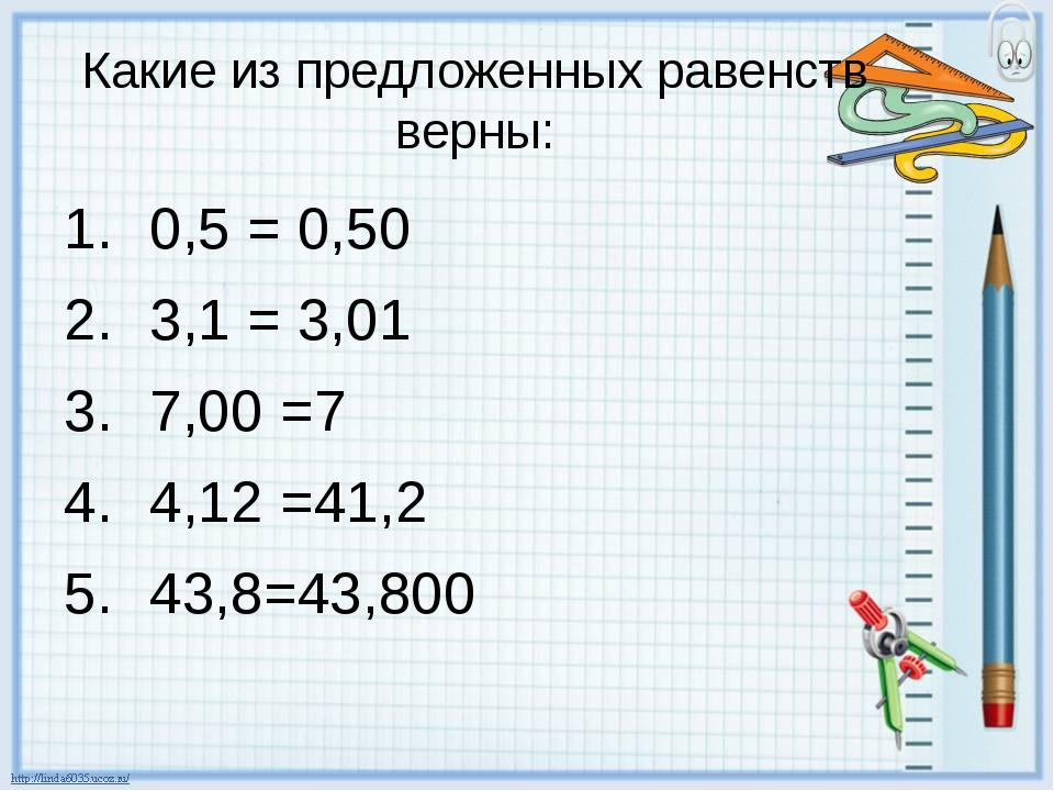 Какие из предложенных равенств верны: 0,5 = 0,50 3,1 = 3,01 7,00 =7 4,12 =41,...