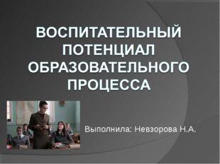 Выполнила: Невзорова Н.А.