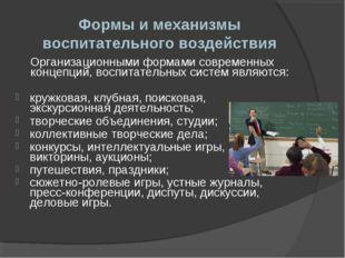 Формы и механизмы воспитательного воздействия Организационными формами соврем