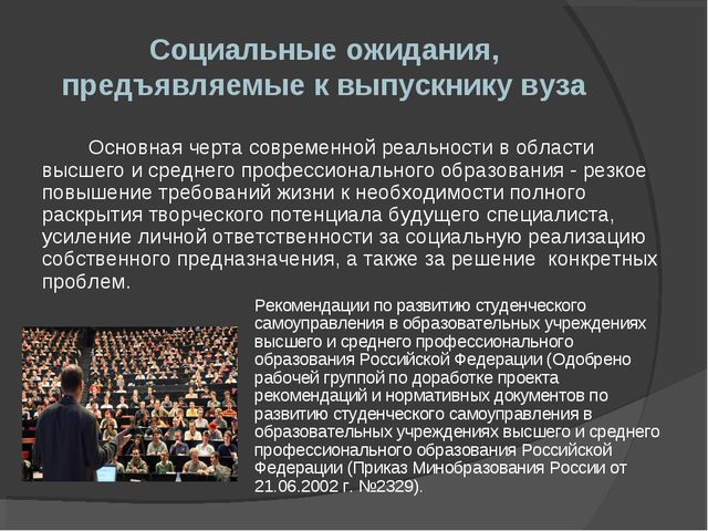 Социальные ожидания, предъявляемые к выпускнику вуза Основная черта современн...