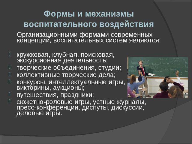 Формы и механизмы воспитательного воздействия Организационными формами соврем...