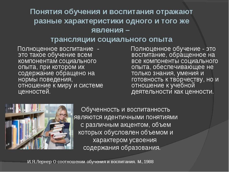 Полноценное воспитание - это такое обучение всем компонентам социального оп...