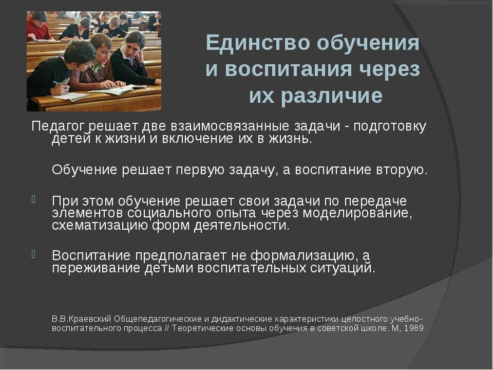 Единство обучения и воспитания через их различие  Педагог решает две взаимос...