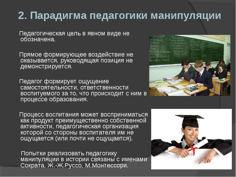 2. Парадигма педагогики манипуляции Педагогическая цель в явном виде не обозн...