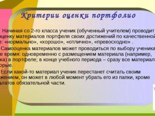 Критерии оценки портфолио Начиная со 2-го класса ученик (обученный учителем)
