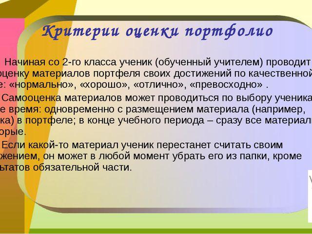 Критерии оценки портфолио Начиная со 2-го класса ученик (обученный учителем)...