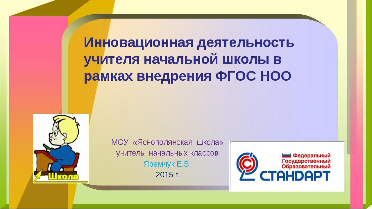 Инновационная деятельность учителя начальной школы в рамках внедрения ФГОС НО...