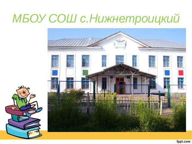 МБОУ СОШ с.Нижнетроицкий