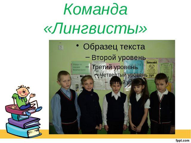 Команда «Лингвисты»