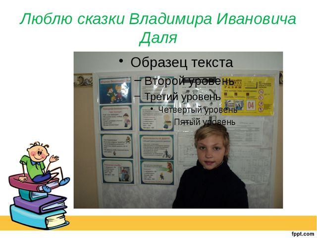 Люблю сказки Владимира Ивановича Даля