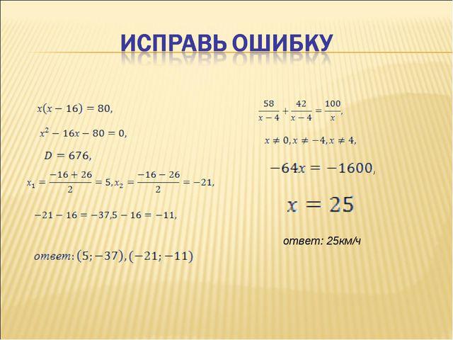 ответ: 25км/ч