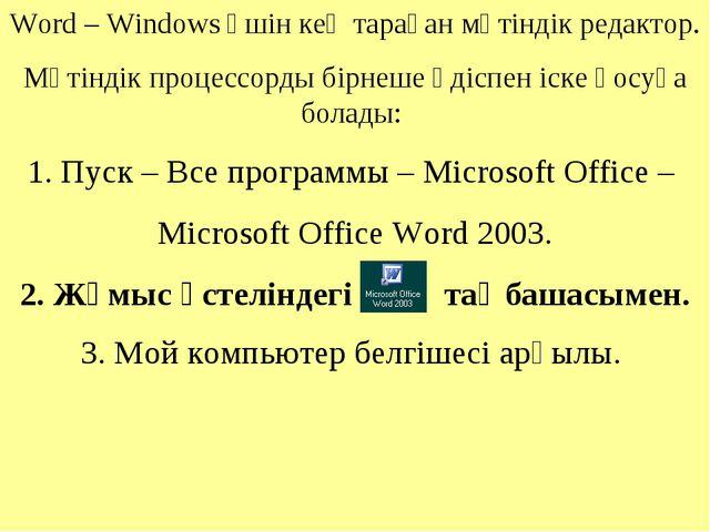 Word – Windows үшін кең тараған мәтіндік редактор. Мәтіндік процессорды бірне...