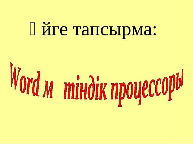 Үйге тапсырма: