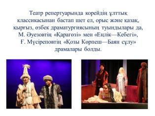 C:\Users\Азамат\Desktop\АСА ҚАЖЕТТІ сабаққа\ПОУРОЧНЫЕ ПЛАНЫ_2 Т\ІІІ- ТОҚСАН\5 СЫН\КОРЕЙ ТЕАТРЫ 1\Корей халықтарының музыкалық театры\Слайд6.JPG