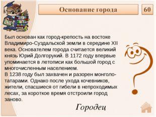 Городец Был основан как город-крепость на востоке Владимиро-Суздальской земли