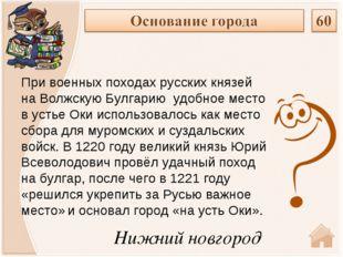 Нижний новгород При военных походах русских князей наВолжскую Булгарию удоб