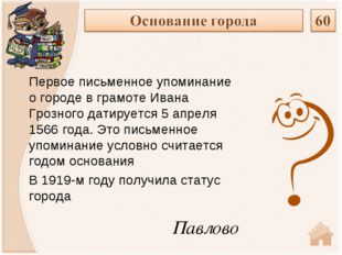 Павлово Первое письменное упоминание о городе в грамотеИвана Грозногодатиру