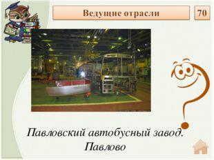 Павловский автобусный завод. Павлово