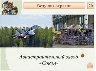 Авиастроительный завод «Сокол»