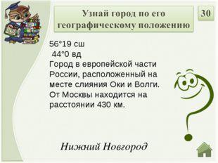 Нижний Новгород 56°19 сш 44°0 вд Город в европейской части России, расположен