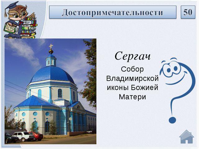 Сергач Собор Владимирской иконы Божией Матери Состоит он