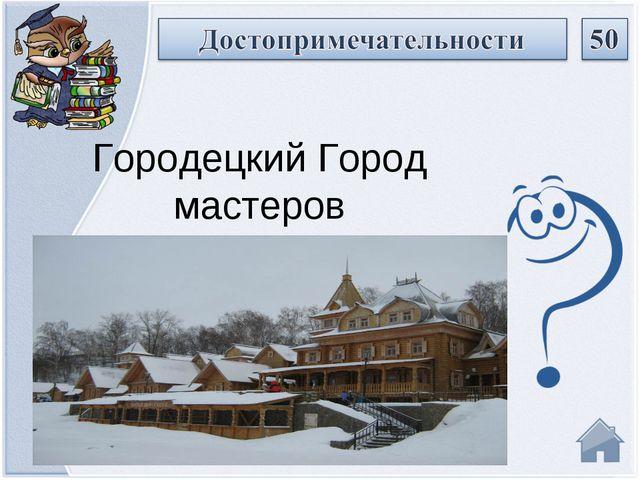 Городецкий Город мастеров