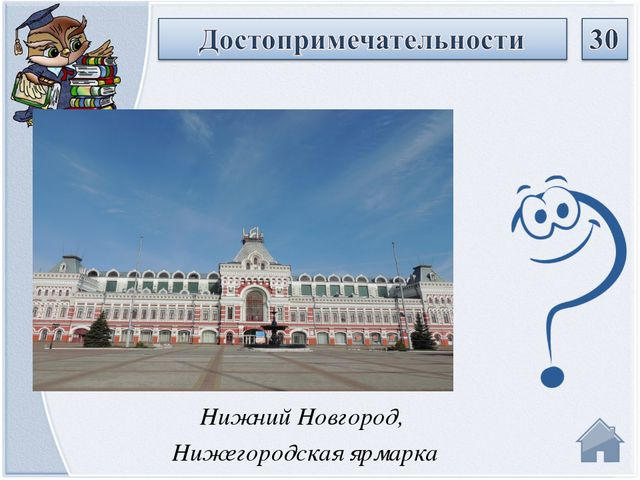 Нижний Новгород, Нижегородская ярмарка