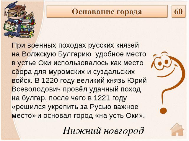 Нижний новгород При военных походах русских князей наВолжскую Булгарию удоб...