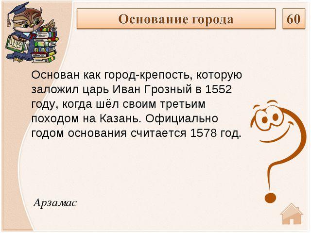 Арзамас Основан как город-крепость, которую заложил царьИван Грозныйв1552...