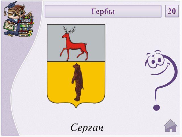 Сергач