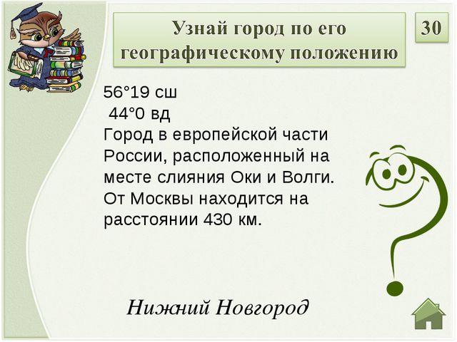 Нижний Новгород 56°19 сш 44°0 вд Город в европейской части России, расположен...